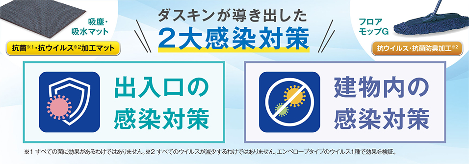 2101_衛生対策商品紹介LP_バナー