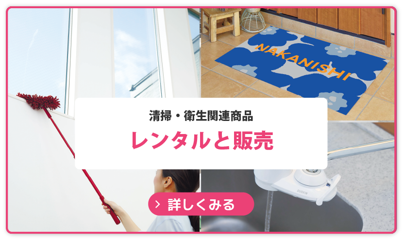 清掃・衛生関連商品のレンタルと販売(ご家庭向け)
