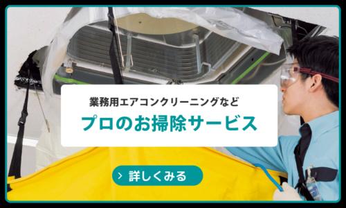 プロのお掃除サービス(事業所向け)