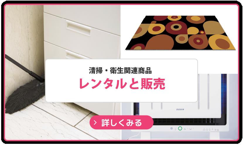 清掃・衛生関連商品のレンタルと販売(事業所向け)