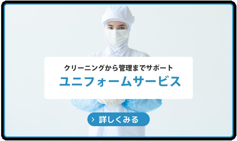 ユニフォームサービス